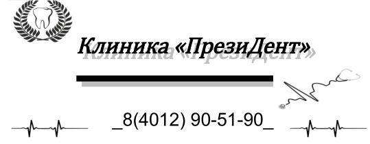 """Медицинское учреждение ООО """"КБК «ПрезиДент»"""
